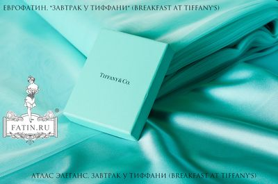 Атлас Элеганс, Завтрак у Тиффани (Breakfast at Tiffany's)